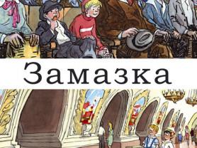 Носов Замазка Худ. Семенов