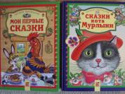 """Развивающие книжечки из серии """"Читаем малышам"""""""