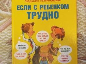 Петрановская Если с ребенком трудно
