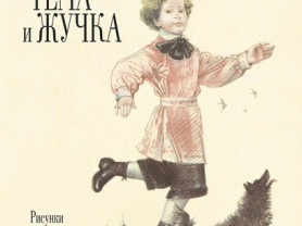 Гарин-Михайловский Тема и Жучка Худ. Слепков (нова