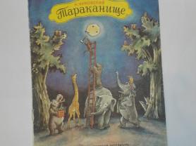 Чуковский Тараканище Худ. Конашевич 1988