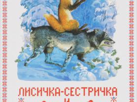 Лисичка-сестричка и волк Худ. Пономаренко