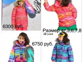 Зимние куртки JUPA оригинал на девочек