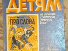 Житков Про слона Худ. Тырса 1978