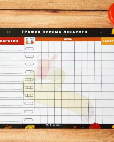 Магнитный планнер для приёма лекарств 14,8х21 см