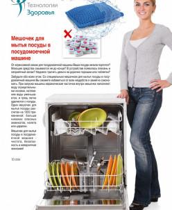 Мешочек для мытья посуды в посудомоечной машине (Dishwasher