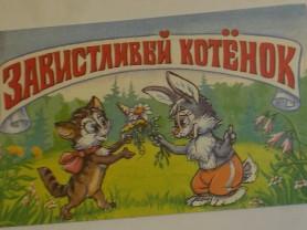Капнинский Завистливый котенок худ. Арбеков 1995