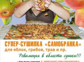 Сушилка Самобранка 50Х50 инфракрасная сушка овощей