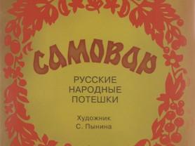Самовар. Русские народные потешки Худ. Пынина