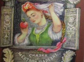 Сказка о мертвой царевне и о семи богатырях Якобсо