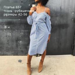 Платье 657