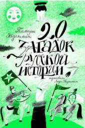 20 загадок русской истории