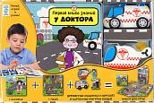 У доктора (Первая книга знаний (с набором развивающих игр)