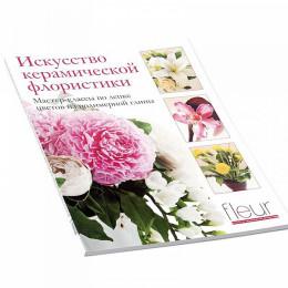 FL.06-0020 FLEUR книга о керамической флористике часть 2