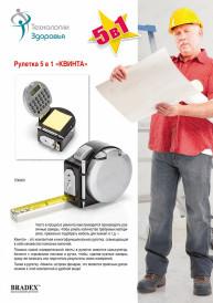 Рулетка измерительная 5 в 1 «КВИНТА» (HL-NH105 handy 5-in-1