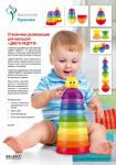 Стаканчики развивающие для малышей «ЦВЕТА РАДУГИ» (Stack & R