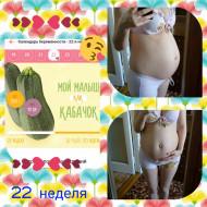 Фото 22 недели беременности