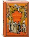 Похождения Жиль Бласа из Сантильяны (илл.М.Лелуара и С.Гудеч