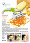 Овощечистка с функцией овощерезки «ТУРБО 3» (Triple slicer)