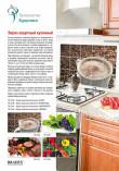 Экран защитный кухонный «ОВОЩИ» (Kitchen wall cover Y1009)