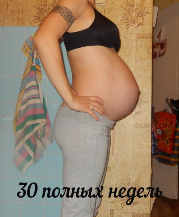 Беременные на 30 неделе
