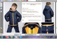 Комплект для мальчика 2 в одном (демисезон/зима)