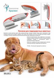 Расческа для гладкошерстных животных (Shed Ender Pro)