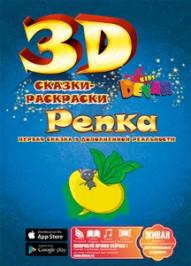 "ЖИВАЯ СКАЗКА - РАСКРАСКА 3D ""РЕПКА"""