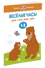 Веселые часы (серия Умные книжки 1-2 года )