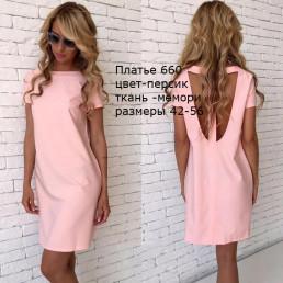 Платье 660