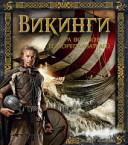 Викинги.Эра воинов и мореплавателей(серия Тайны и сокровища)