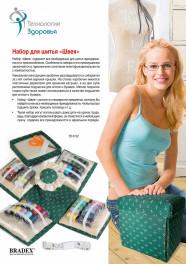 Набор для шитья из 70-ти предметов «ШВЕЯ» (70-PC Sewing Cube