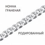 Браслет Нонна с алмазной огранкой родированный (0,70)