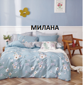 """1,5 спальный САТИН """"Милана"""""""