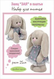 """Набор для шитья игрушки """"Зая в платье"""", арт.1403"""