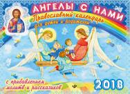 Ангелы с нами. Детский (большой)