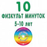10 физкульт минуток 5-10 лет, CD