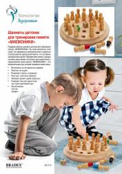 Шахматы детские для тренировки памяти «МНЕМОНИКИ» (Colorful