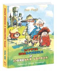 Муфта, Полботинка и Моховая Борода. 1 и 2 книги