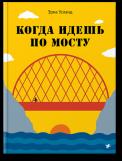 Когда идешь по мосту