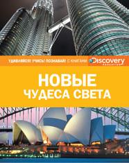 Новые чудеса света (Discovery Education)