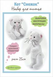 """Набор для шитья игрушки Кот """"Снежок"""", арт.4101"""