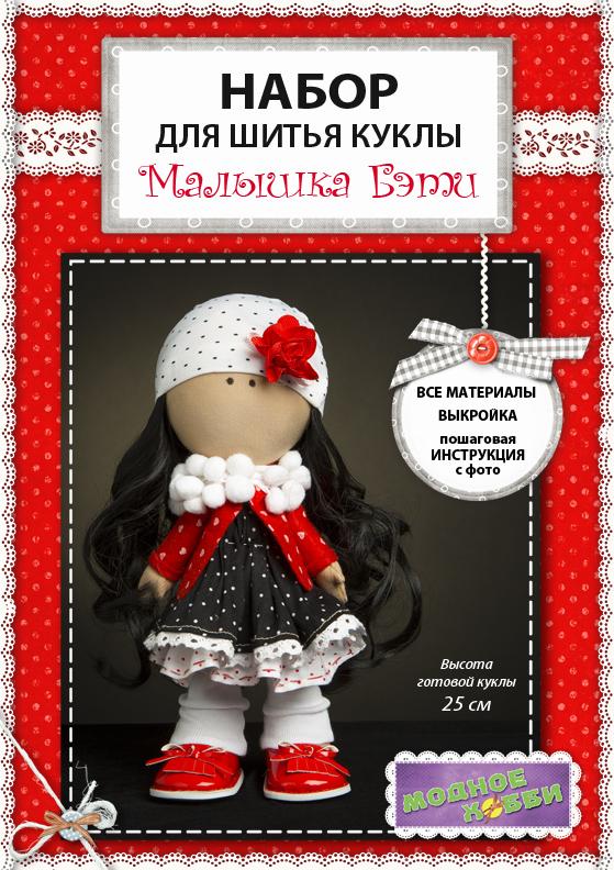 Купить набор кукла своими руками