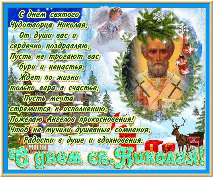 Поздравление святому николая