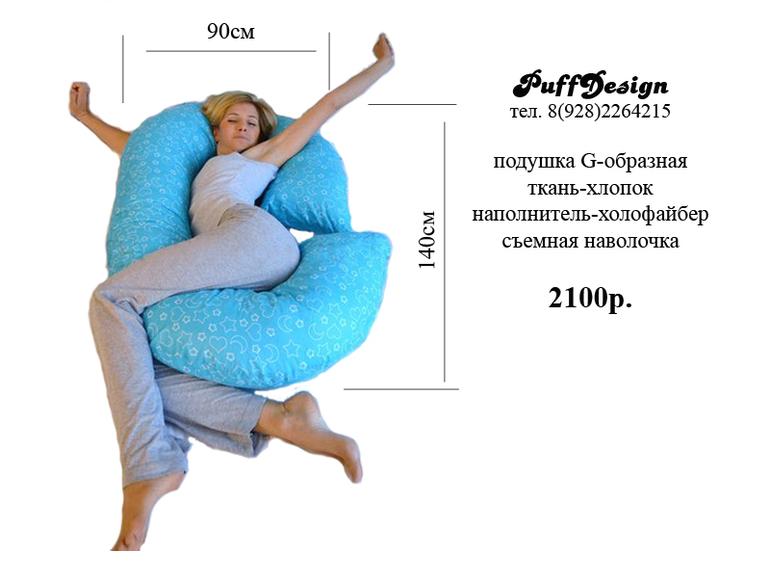 Как сделать подушку для беременных
