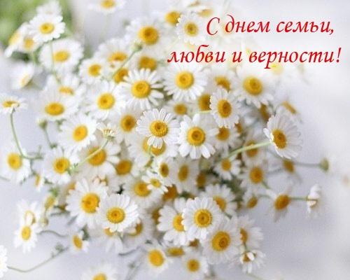 С Днем семьи, любви и верности)