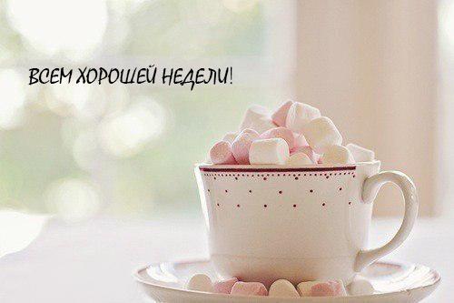 Начало недели)