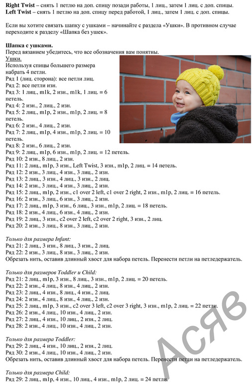 Как связать шапку для мальчика с ушками