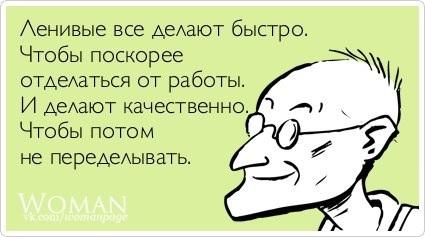 Во всем есть плюсы:)