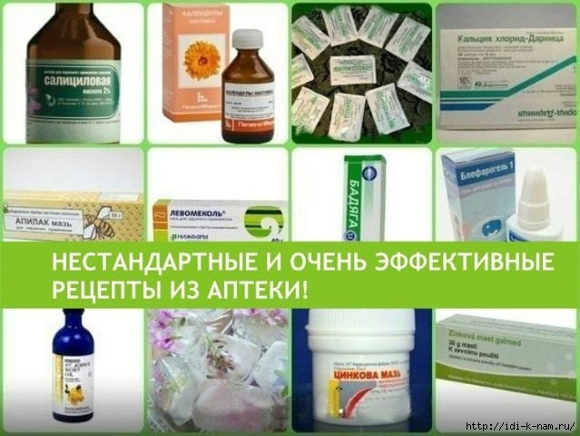 Копеечные средства из аптеки для похудения цена